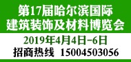 2019.4.4第17届哈尔滨国际建筑装饰及材料展190x90