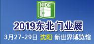 2019.3.27(190x90)东北门业展