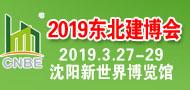 2019.3.27(190x90)东北建博会