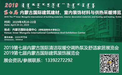 2019.4.20内蒙古国际建筑装饰展览会390x239