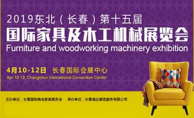 2019.4.10(长春)第十五届国际家具及木工机械展览会