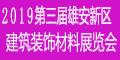 2019-3-1雄安建筑装饰材料展190x90