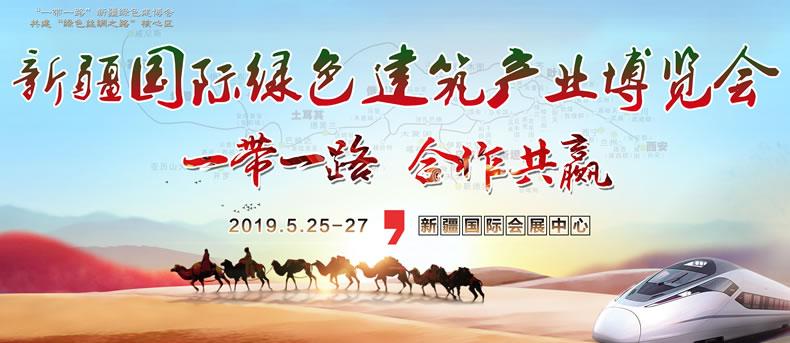 【2019.5.25】2019新疆建筑展
