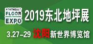 2019.3.27(190x90)东北地坪展3