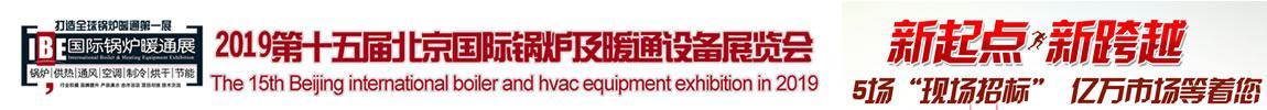 《2019.4.1》2019北京供热暖通展供暖及热泵空调设备展览会1150x100