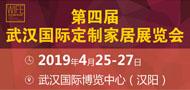 《2019.4.25》武汉定制家居展190x90