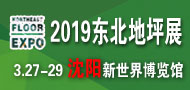 2019.3.27(190x90)东北地坪展4