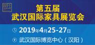 《2019.4.25》武汉家具展190x90