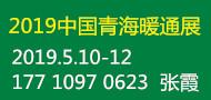 2019.5.10青海供热采暖与空调热泵展览会190x90