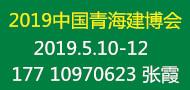 2019.5.10青海建筑产业博览会190x90