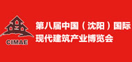 2019.5.17(沈阳)国际现代建筑产业博览会190x90