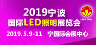 《2019.5.9》宁波LED照明展190X90