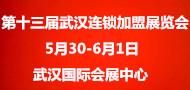 2019.5.30武汉连锁加盟展190x90