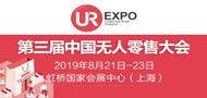 2019.8.21上海第三届中国无人零售大会190xx90