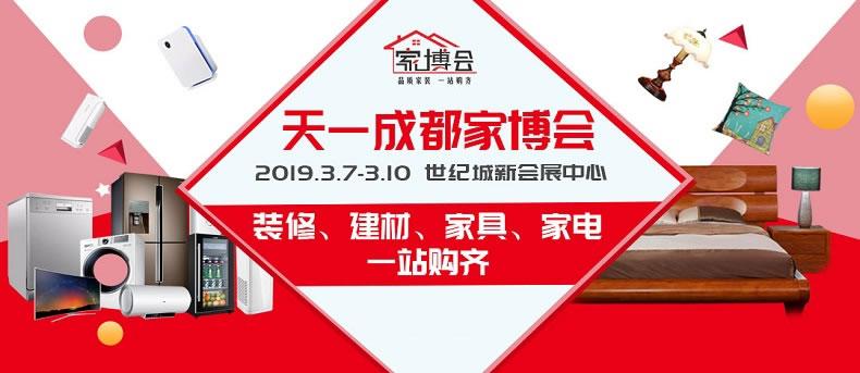 2019.3.7-10天一成都家博会(延期举办)
