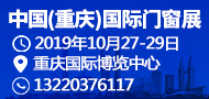 2019.10.27中国(重庆)国际门窗展190x90