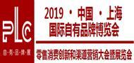2019.8.21上海自有品牌高端快消品定制展190xx90