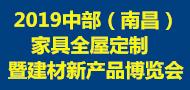 2019.6.5中部(南昌)家具全屋定制暨建材新产品博览会190xx90