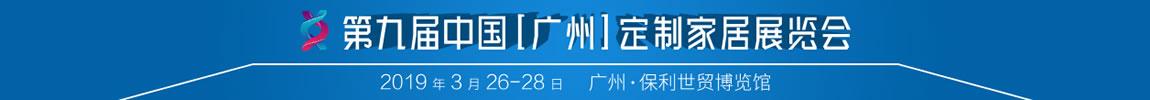 《2019.3.26》衣柜展览会1150x100.jpg