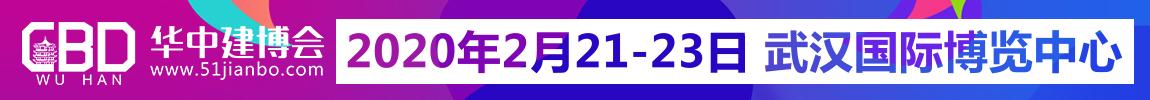 2020.2.21武汉华中建筑及装饰材料博览会1150x100