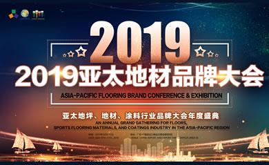 2019.5.9广州地材品牌大会