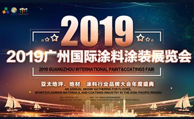 2019.5.9广州涂料展