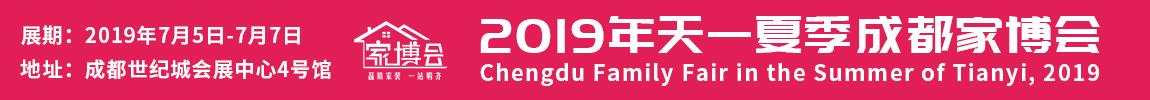 2019-7-4成都家博会1150x100