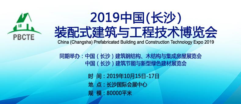 2019.10.15长沙筑博会790x343