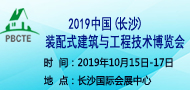 2019.10.15长沙筑博会190x90