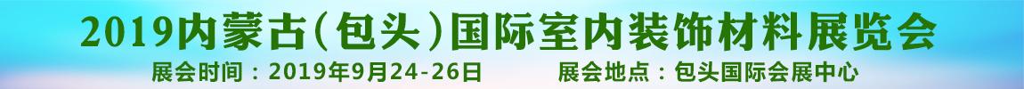 2019.9.24内蒙古(包头)国际室内装饰材料展览会1150x100