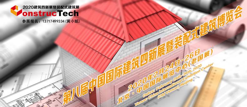 2020.2.24北京四新装配式建筑博览会790x343