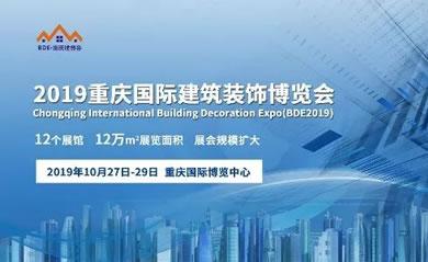 2019.10.27重庆国际建筑装饰博览会390x239