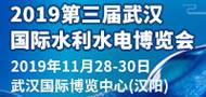 2019.11.28武汉水利水电博览会190x90
