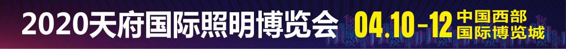 2020.4.10天府成都照明博览会1150x100