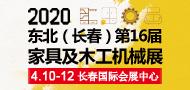 2020.4.10长春家具展190x90
