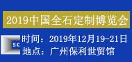 2019.12.19广州全石博览会190x90