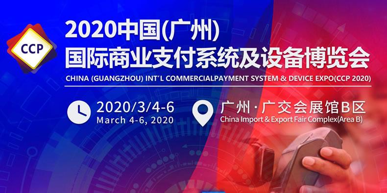 2020.3.4-6广州国际商业支付系统及设备博览会(延期举办)