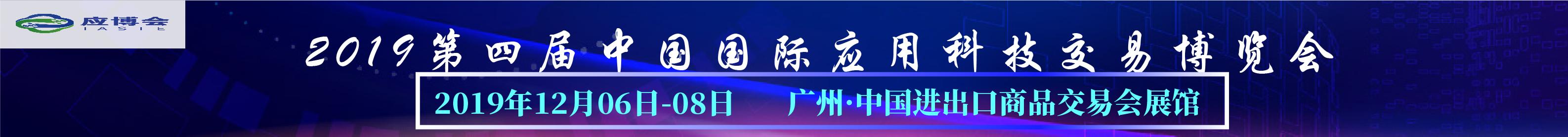 2019.12.6广州机器人展1158x100