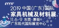 2019.11.6家具机械展190x90