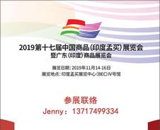 2020印度商品展览会