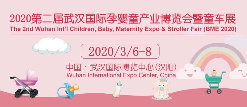 2020.3.6武汉国际孕婴童产业博览会