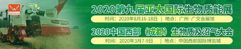 2020中国西部(成都)生物质及沼气大会(延期举办)