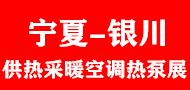 2020.4.21银川建博会190x90