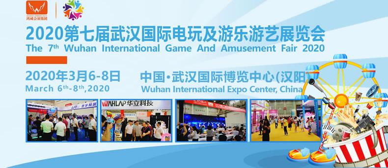 2020.3.6武汉国际电玩及游乐游艺展