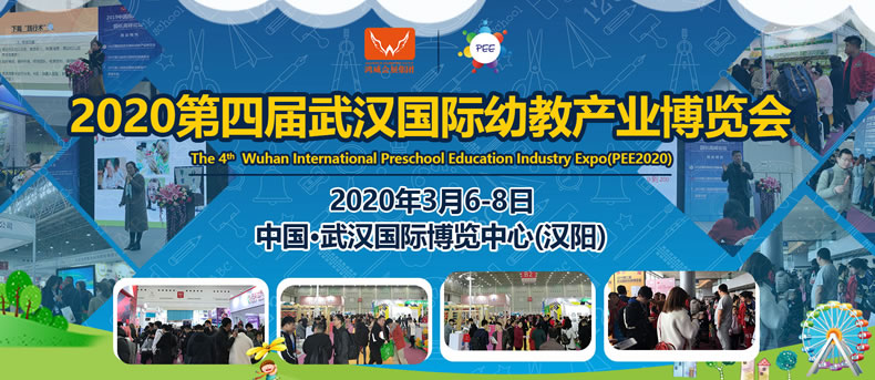 2020.3.6武汉国际幼教玩具博览会