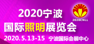 2020.5.13宁波照明展190x90
