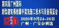 2020广州模板脚手架展190x90