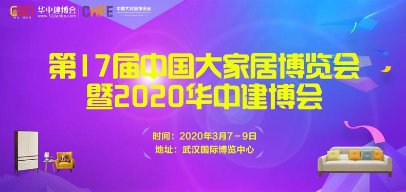 2020.3.7-9第17届中国大家居博览会暨2020华中建博会(延期举办)