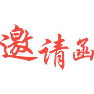 2020.3.20-22中国.青岛门窗幕墙博览会
