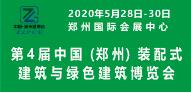 2020.5.28郑州装配式建筑展